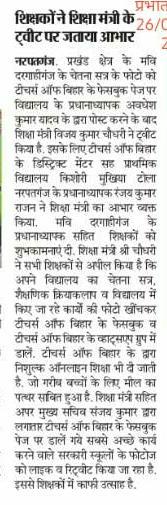 शिक्षा मंत्री विजय कुमार चौधरी जी द्वारा ToB के ट्वीट को रिट्वीट किया गया। आभार।