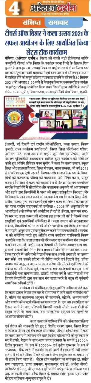 Let's Talk on Kala Utsav ,30-09-2021