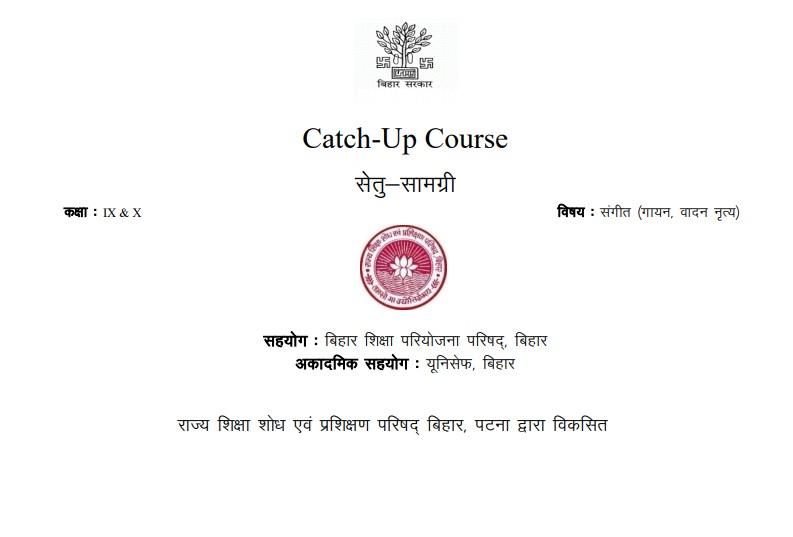 Music - Catch-Up Class 9-10