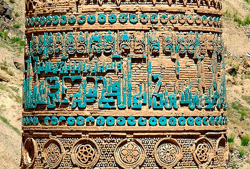 Click to view मीनार-ए-जाम