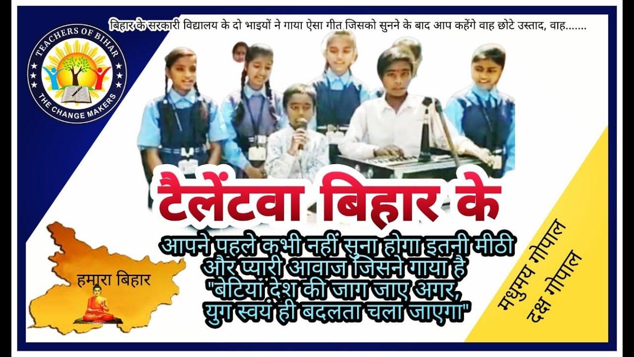 टैलेंटवा बिहार का- बिहार के सरकारी विद्यालय के दो भाइयों ने गाया ऐसा गीत जिसको सुनने के बाद आप कहेंगे वाह छोटे उस्ताद वाह